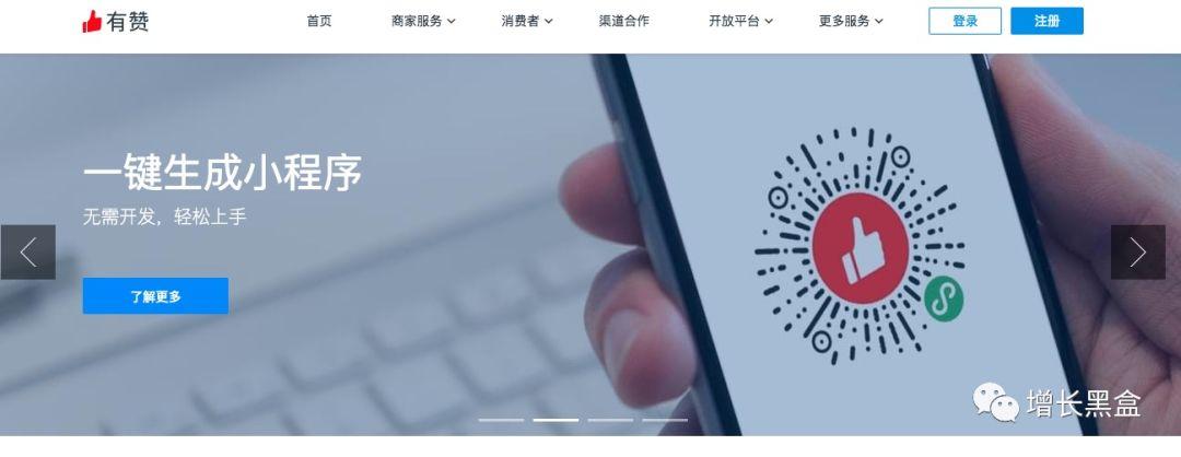 干货|微信体系内最热门的20款增长黑客工具【2018版】
