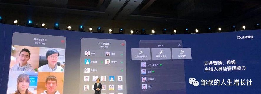 最新企业微信3.0出来,将会给运营人和TOB行业带来极大变化!